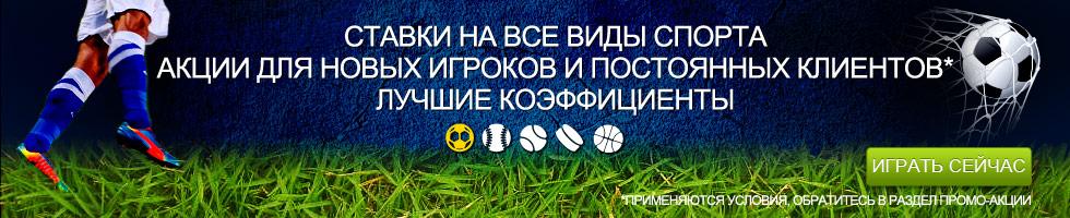 Делайте ставки на спорт по лучшим коэффициентам
